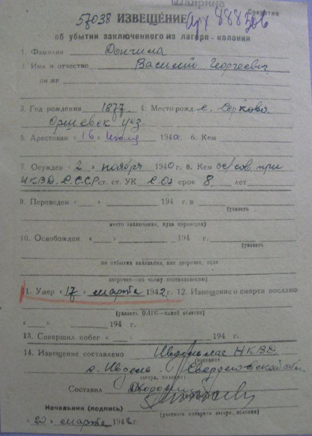 Formularul condamnatului Vasile Doncilă şi consemnarea decesului acestuia la 17 martie 1942